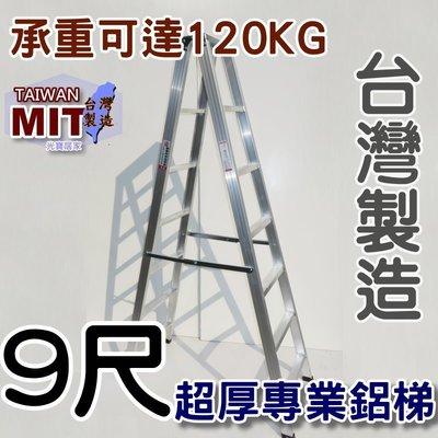 可信用卡付款 台灣製造 9尺 九尺馬椅...