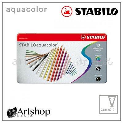 【Artshop美術用品】德國 STABILO 天鵝 aquacolor 水性色鉛筆 (12色) 銀盒