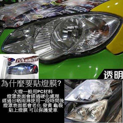 透明 機車 重機 電動車 車燈貼膜 大...