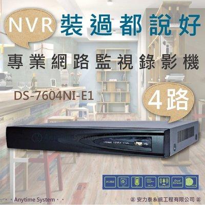 安力泰系統~4路 海康 NVR 網路錄影機 / H.264/1080P/DS-7604NI-E1