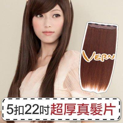韋恩真髮髮片-5扣22吋(24*55cm)髮量加厚款-一片接長髮-少女原生髮可漂染/電棒造型Vern【VH00014】