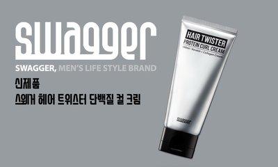 GOODFORIT / SWAGGER Curl Cream蛋白護理抗毛躁捲髮造型霜