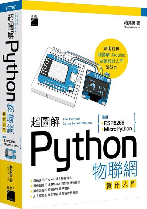 超圖解Python物聯網實作入門{使用ESP8266, MicroPython $530另售Arduino 互動設計入門