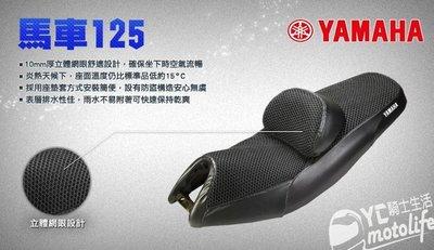 YC騎士生活_YAMAHA原廠隔熱 座墊套 馬車 125【能隔熱15度C】10mm厚立體網目構造設計 山葉原廠精品
