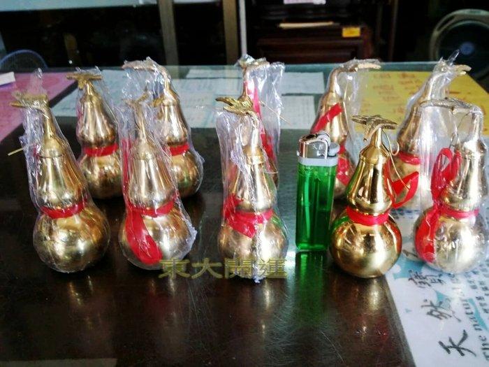 純銅葫蘆有葉葫蘆八卦黃銅葫蘆(中)有蓋葫蘆 風水擺件 辟邪化煞 【東大開運館】