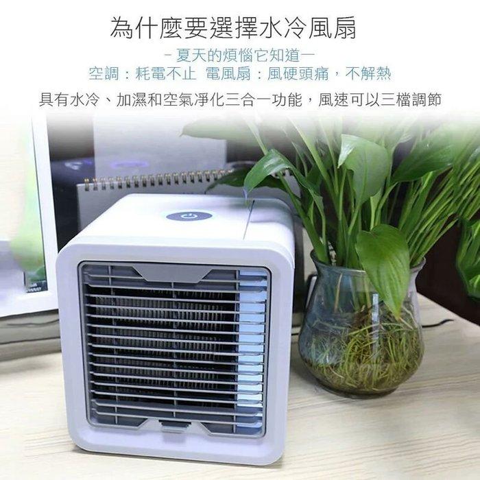 (台灣實體店家)新品供應美國AIR COOLER同步上市 空調扇 水冷氣機 迷妳風扇 迷你小空調 行動風扇(商品保固3個月)可移動式冷氣