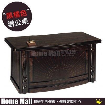 HOME MALL~法奇黑檀色6尺太陽花辦公桌 $8500 (雙北市免運費)5T