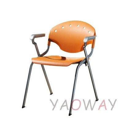 【耀偉】 RC415太陽加扶手 (堆疊椅/會議椅/洽談椅)@台灣製造