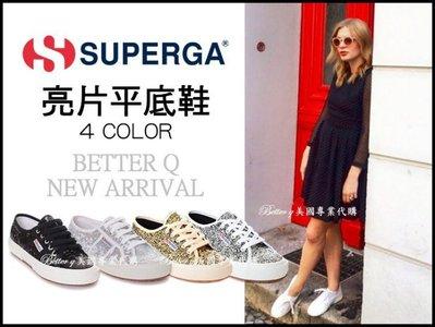 Betterq美國專業代購~歐美明星必備 女款 Superga 2750亮片款 平底休閒鞋 4色
