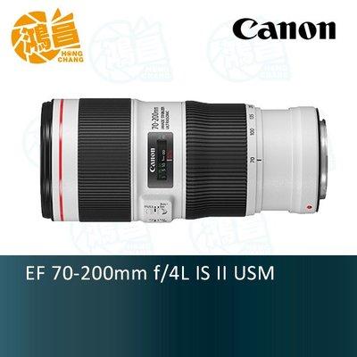 【鴻昌】Canon EF 70-200mm f/4 L IS II USM 彩虹公司貨 70-200