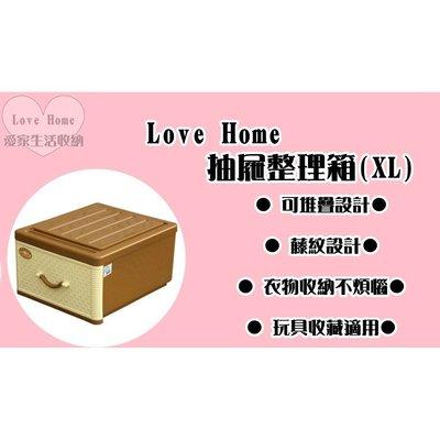 【愛家收納】台灣製 26L 抽屜整理箱 收納箱 收納櫃 整理箱 整理櫃 置物箱 置物櫃 可堆疊 J745