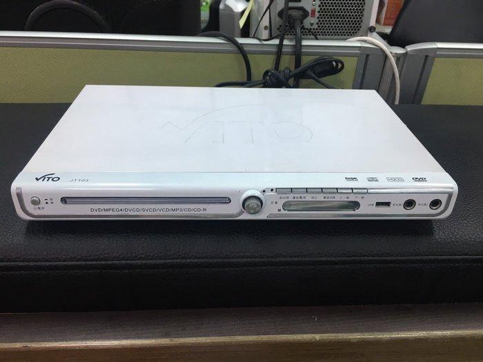 非凡二手家具 VITO數位影音光碟機*型號:JT103