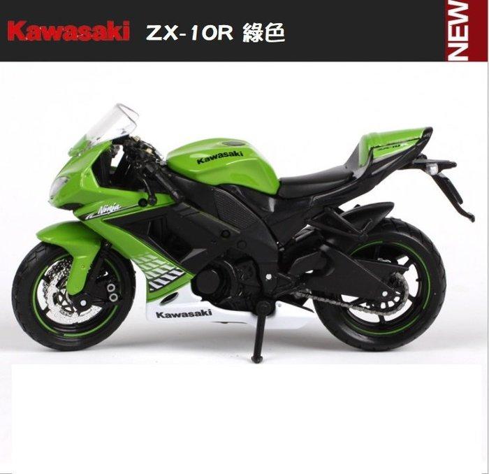 阿莎力 1:18 1/18 川崎 Kawasaki Ninja ZX-10R 美馳圖 Maisto 摩托車 重機 忍者