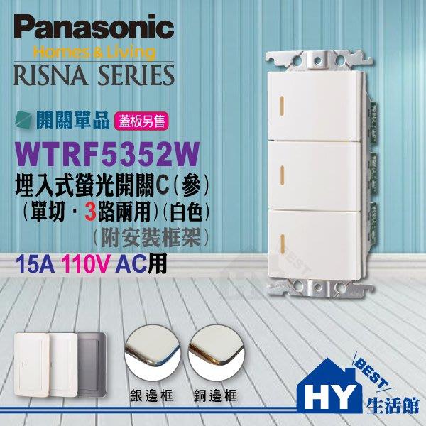 國際牌RISNA系列【蓋板請另購】《WTRF5352W 螢光參開關》另售國際cosmo系列大面板開關插座-《HY生活館》