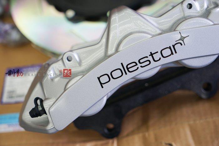 ㊣ BREMBO x Polestar Brake Kit 原裝套件 VOLOV 夢幻逸品 各車系歡迎詢問 / 制動改