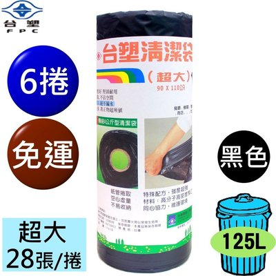 台塑 實心 清潔袋 垃圾袋 超大(黑色)(125L)(90*110cm) (6捲) 免運費