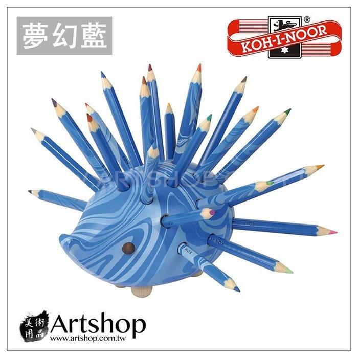 【Artshop美術用品】捷克 KOH-I-NOOR 9960 原木小刺蝟造型 彩色鉛筆組 (夢幻藍)