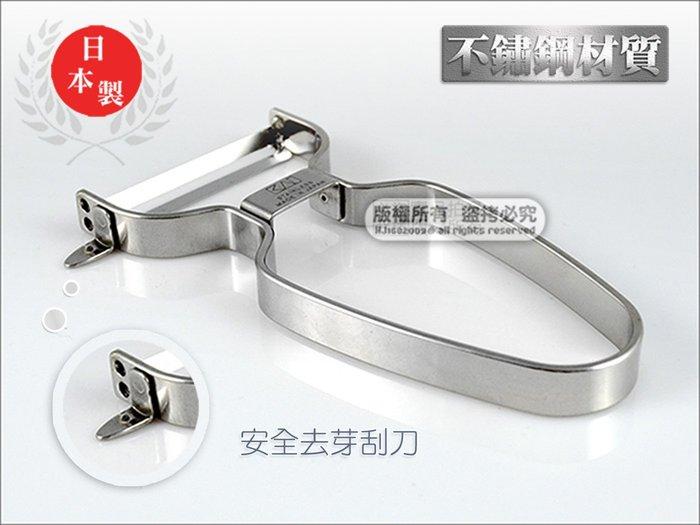 日本製 291636 貝印 削皮器【全鋼厚實握柄】皮引 削皮刀