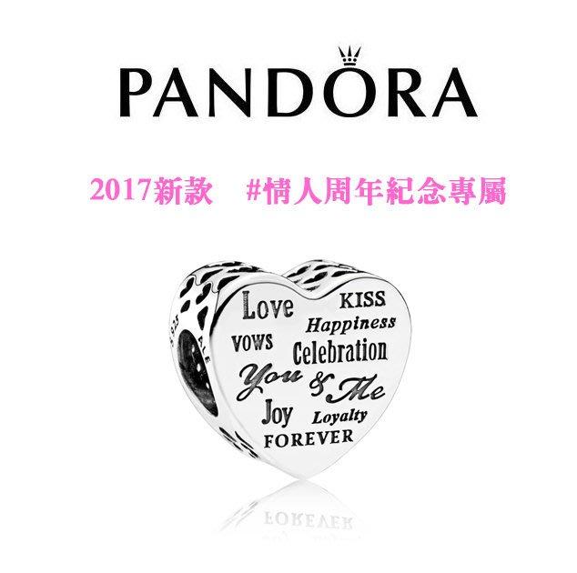 ↗小夫妻精品嚴選↖PANDORA 潘朵拉 2017新款 925純銀墜飾LOVE系列 CHARMS串珠/顆【現貨免運】