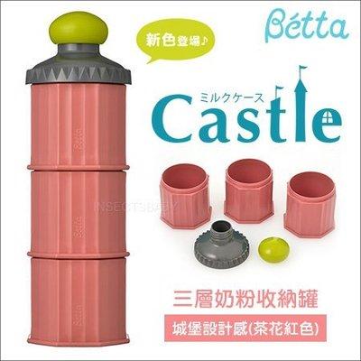 ✿蟲寶寶✿【日本Dr.Betta】日本同步新色曝光!城堡設計 Castle 輕巧三層奶粉收納罐 - 茶花粉色