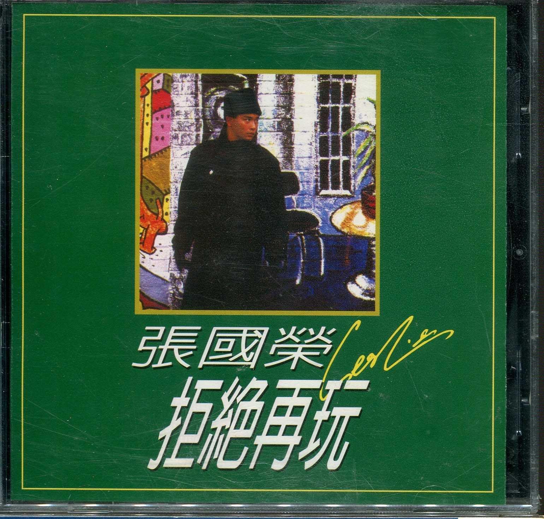張國榮  拒絕再玩  倩女幽魂 1989寶麗金發行