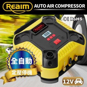 【Reaim萊姆直營】萊姆全壘打打氣機 車用12V 充氣功能 排氣功能 輪胎 泳圈 藍球 0677