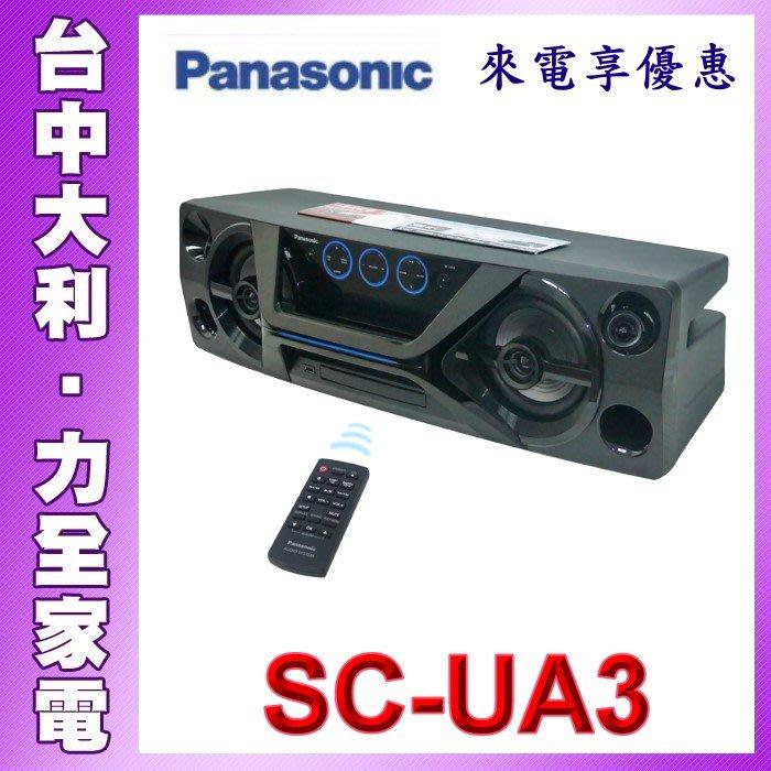 【台中大利】【Panasonic國際】One-Box藍牙/USB/CD手提音響【SC-UA3】