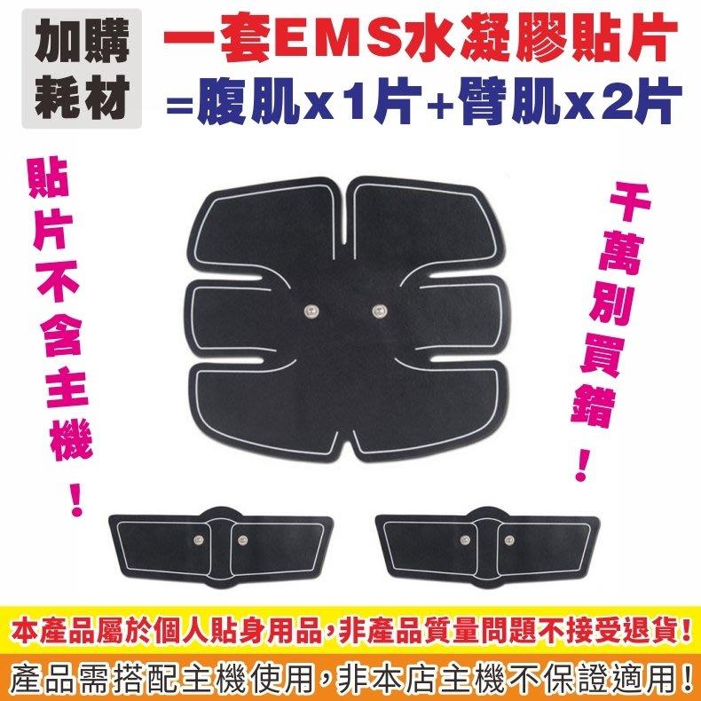 【現貨】黑科技 EMS腹肌肉訓練器 專用 水凝膠貼片 一組 = 腹肌貼片 x1+手臂貼片 x2 (不含主機)