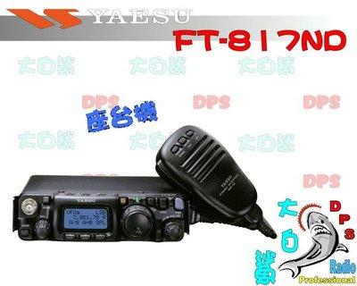 ~大白鯊無線~YAESU FT-817ND HF/50/144/430MHz 座台機 公司貨