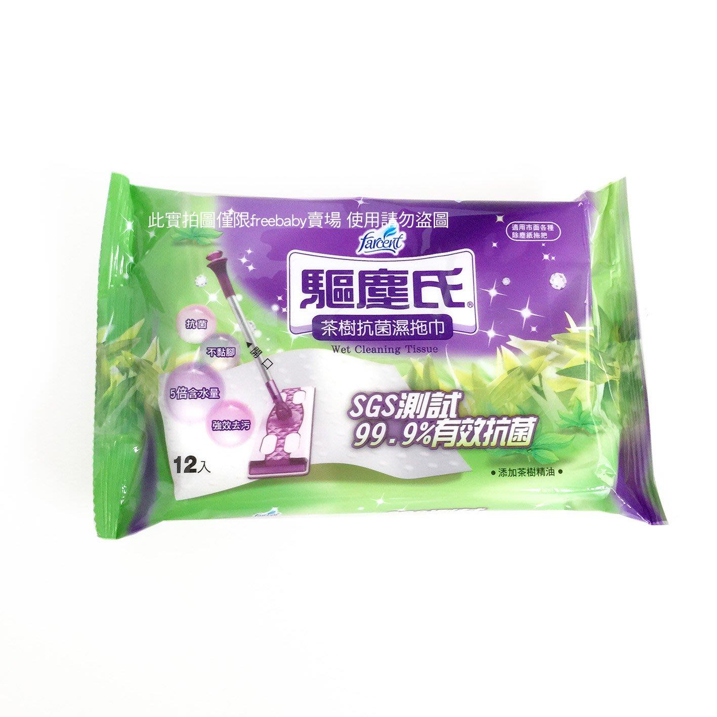 驅塵氏 抗菌濕拖巾 茶樹潔淨配方(12張/包)