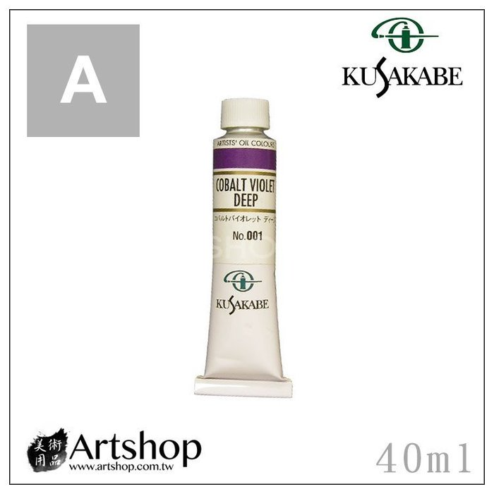 【Artshop美術用品】日本 KUSAKABE 專家級油畫顏料 40ml A級 (單色)