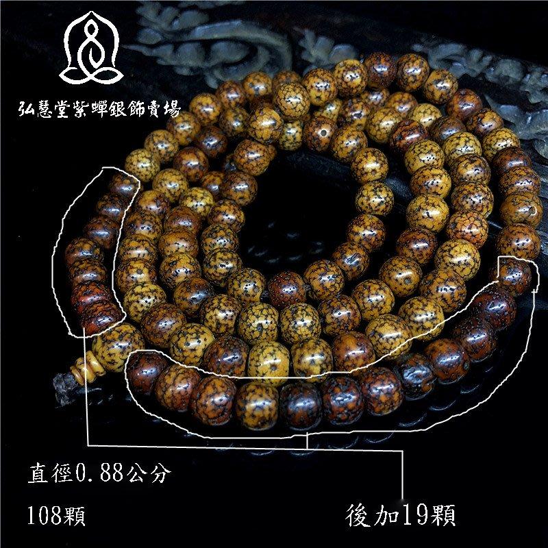 【弘慧堂】西藏純手工老星月念珠108顆(後加19顆) 包漿開片漂亮壹物壹圖