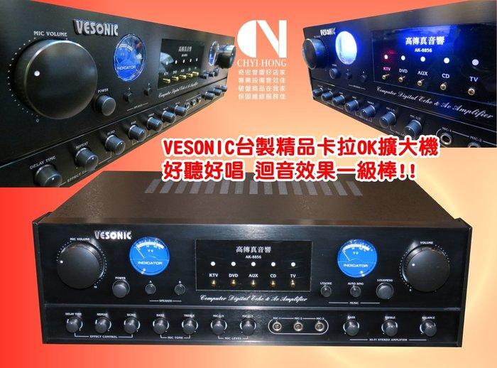 台灣超好唱卡拉OK擴大機特惠價是您府上 金嗓 音圓 點歌機喇叭的最佳搭配數位回音設計低回受保證好唱輕鬆唱出好歌聲歡迎來店