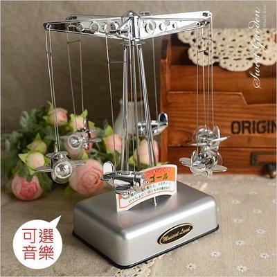 Sweet Garden, 生日 情人禮物 出口日本 可愛小飛機 飛向未來 銀色飛行塔旋轉音樂盒(可選曲)