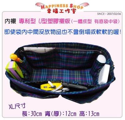 ◎幸福工作室◎特價款平面拉鍊式袋中袋(30x12cm)→純手工接受訂製(包包收納/分隔袋)(預購)