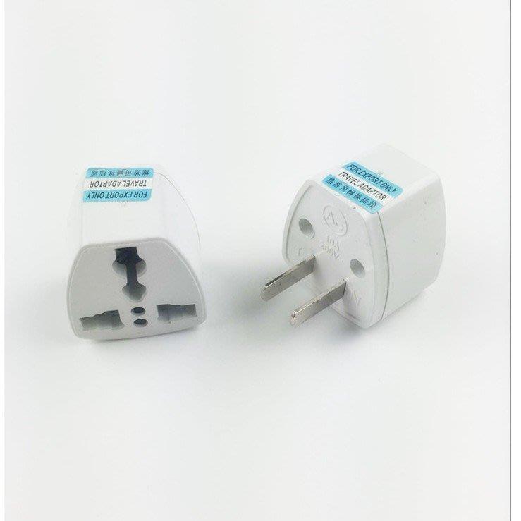 轉接頭 插頭 轉接 三孔轉二孔 轉接插頭 萬用插頭 多功能電源轉換插頭 110V 220V