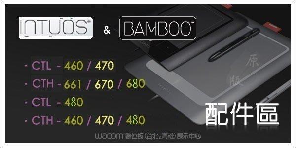 【Wacom專賣店】Wacom Intuos & Bamboo 系列 配件 替換筆芯、壓力感應筆、原廠保護袋 現貨供應中