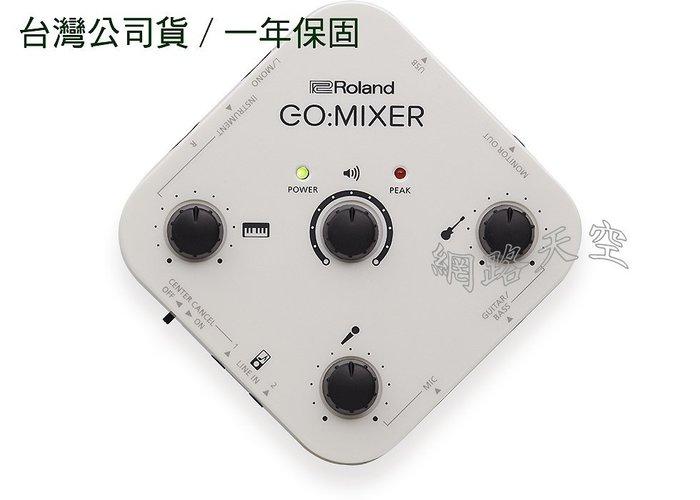 公司貨 手機直播 音訊混音器 混音器 樂蘭 Roland GO:MIXER GO MIXER GOMIXER送166音效