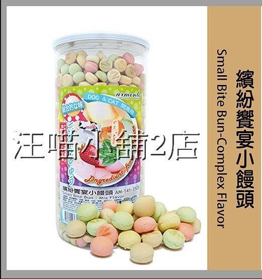 ☆汪喵小舖2店☆ 阿曼特犬用繽粉饗宴小饅頭350克//全齡犬適用