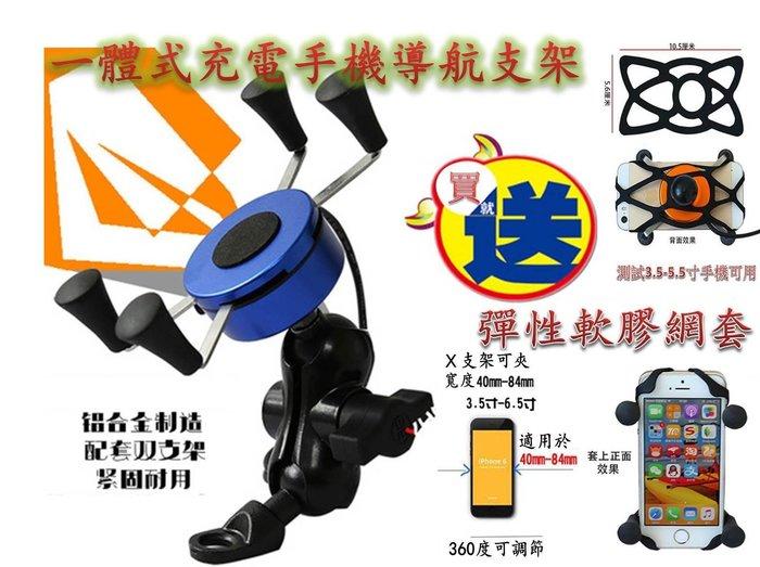 機車 摩托車 重機 新款USB充電X型鋁合金手機支架帶開關