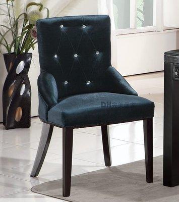 【DH】貨號VC675-3《亞克》水鑽絨布餐椅/法式椅/單人椅˙精品設計˙質感一流˙主要地區免運