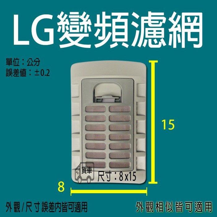 LG 洗衣機濾網 LG變頻洗衣機濾網 WT-Y142X WT-Y148P WT-Y148SG WT-Y158VG