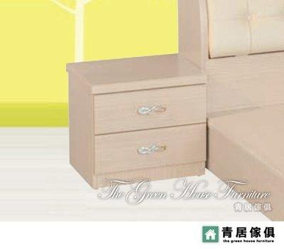 &青居傢俱&SEL-A1146-4 花蝶白橡床頭櫃(單只) ~ 大台北地區滿五千免運費