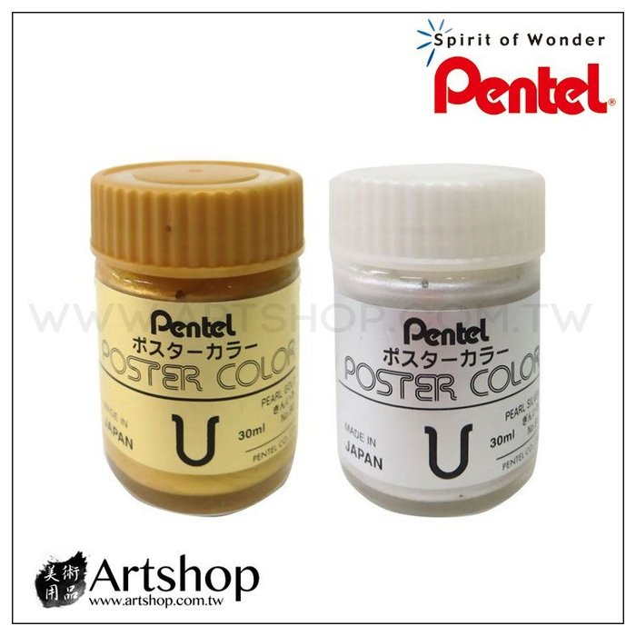 【Artshop美術用品】日本 Pentel 飛龍 廣告顏料 30ml 金/銀 單罐販賣