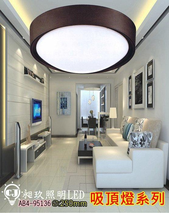 【昶玖照明LED】簡約風吸頂燈系列 E27 居家臥室 客廳陽台 書房玄關餐廳 PP罩 AB4-95136