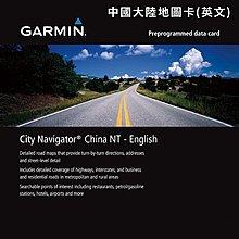 【購3C┘】  GARMIN 中國大陸地圖卡 英文 【 貨】