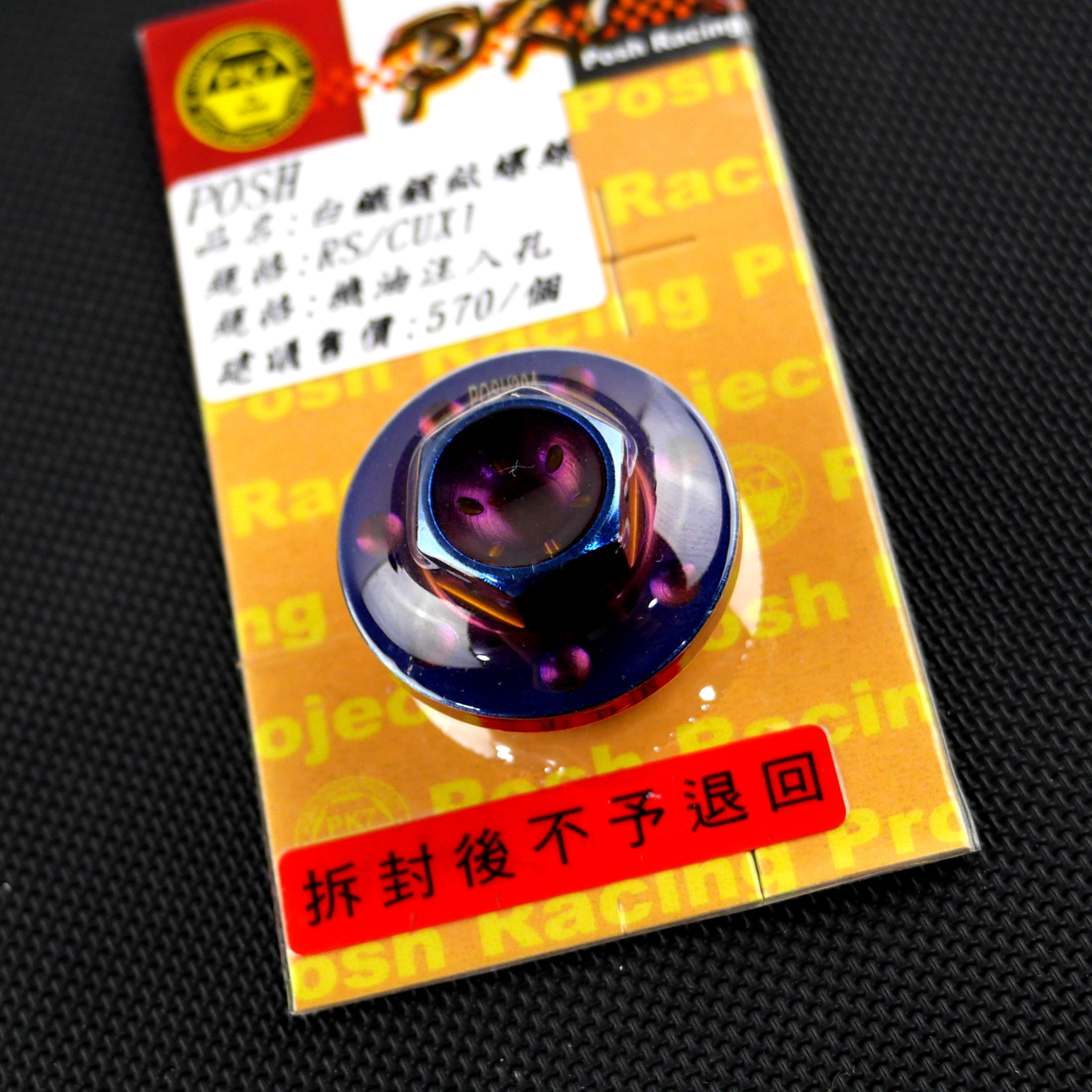 皮斯摩特 POSH 鍍鈦 機油注入孔螺絲 機油注入孔 機油螺絲 鍍鈦螺絲 RS ZERO CUXI QC