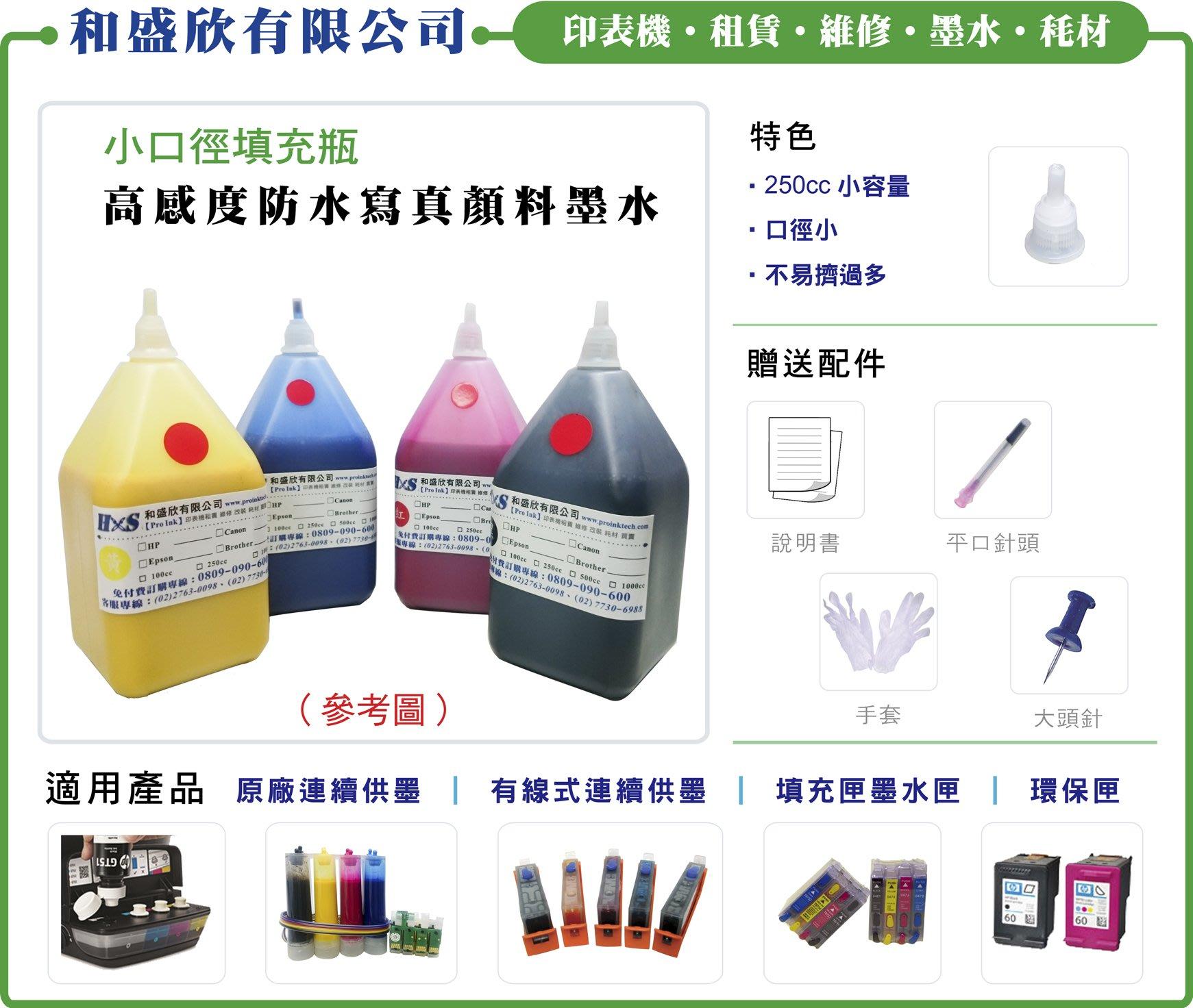 【Pro Ink 連續供墨】HP B109a/ B109n/ B110a/ B209a 專用防水寫真顏料 250cc