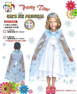 【洋洋小品】【冰雪公主披風斗篷90CM】台灣製造萬聖節聖誕節服裝化粧舞會披風魔法巫師斗篷
