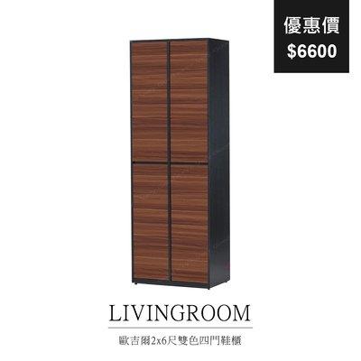 【祐成傢俱】歐吉爾2x6尺雙色四門鞋櫃...